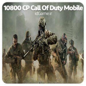 خرید 10800 cp کالاف دیوتی موبایل