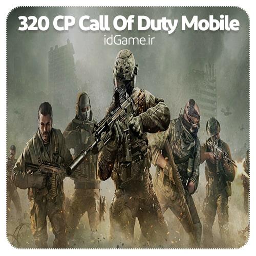 خرید 320 cp کالاف دیوتی موبایل