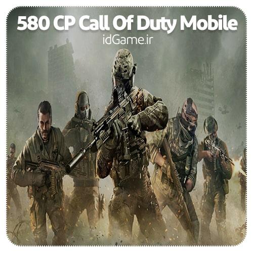 خرید 580 cp کالاف دیوتی موبایل