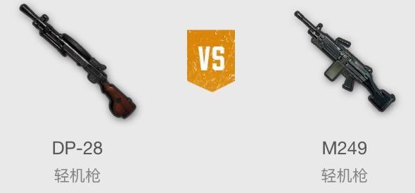 اسلحه DP-28 و M249 بازی پابجی موبایل